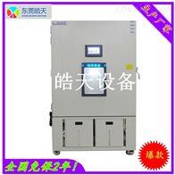 武漢定製高低溫試驗箱 1200升高低溫試驗箱