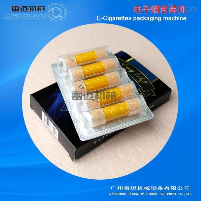 广州包装机械,电子烟过滤器铝塑泡罩包装机