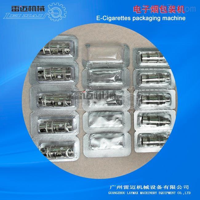 电子心蕊雾化器铝塑泡罩包装机包送货