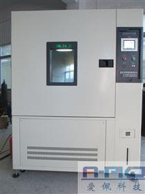 AP-HX智能恒定温湿度试验箱