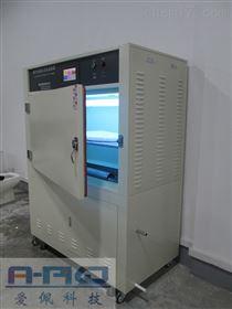 AP-UV紫外线灯光试验箱