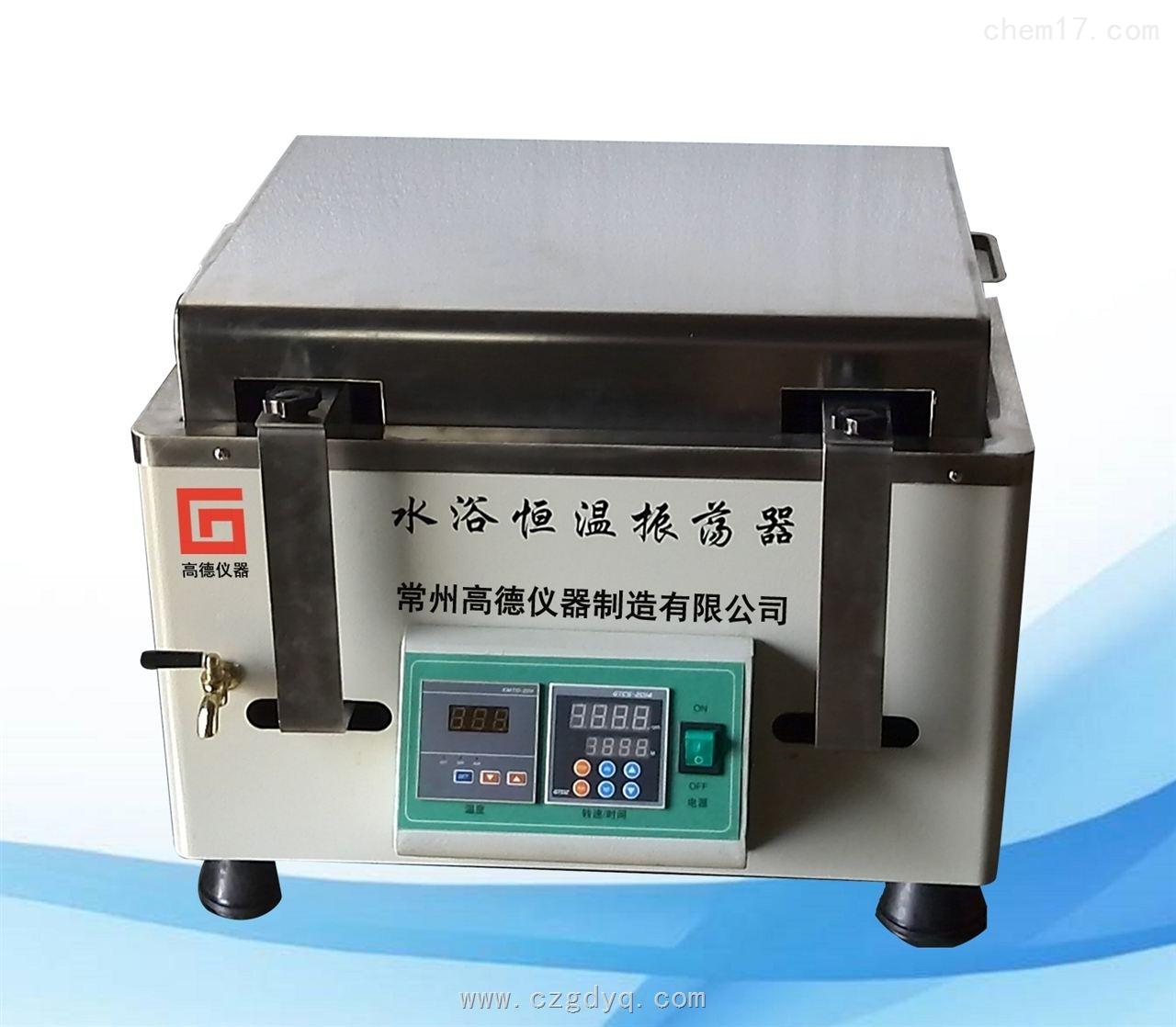 温控水浴恒温振荡器