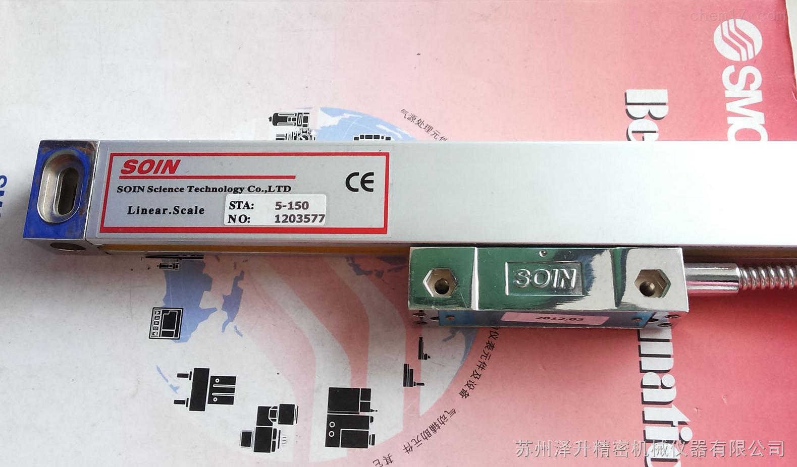 soin sta5-50/sta5-1200机床电子尺/光栅尺/光标尺/位移传感器