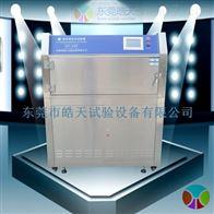 紫外線人工加速老化機