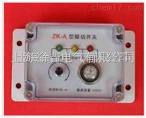 ZK-A振动开关