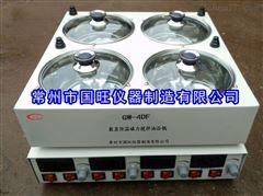 GW-4DF四孔油浴磁力加热搅拌器