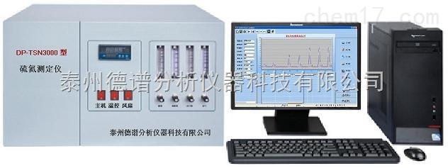 DP-TSN3000型硫氮测定仪