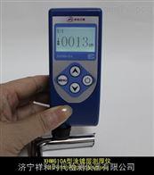 XHM610A镀层测厚仪