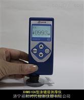 XHM610A磁性测厚仪