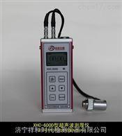 XHC-600D金属超声波测厚仪