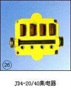 JD4 -20/40集电器|集电器|集电器