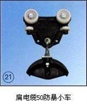 ST50上海扁电缆防暴小车厂家