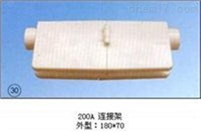 上海200A连接架厂家