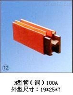 H型 上海管(铜)100A单极组合式滑触线厂家