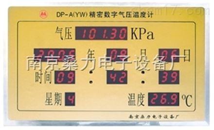 南京DP-A(YW)精密数字气压温度计(挂屏)