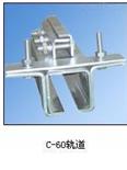 C-60轨道上海徐吉制造13917842543