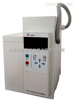 ATDS-3600A全自动二次热解析仪优质