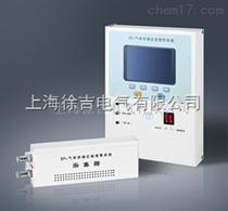SXL-20 SF6泄漏在线监测系统