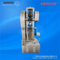 DHP-4米糠花篮式单冲压片机