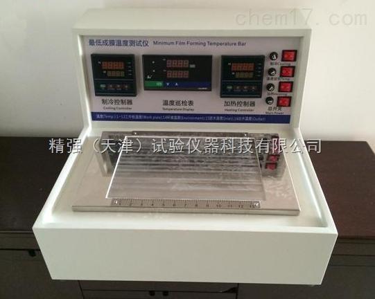 Z低成膜温度试验仪