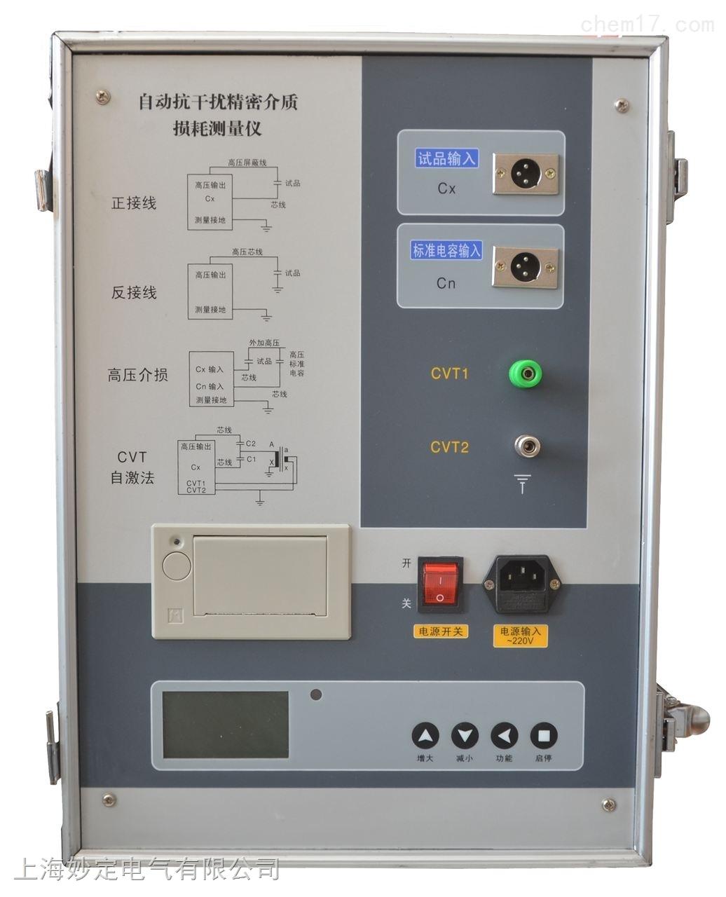 与西林电容电桥相比,具有操作简单,自动测量,读数直观,无需换算,精度
