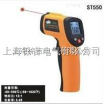 ST550红外测温仪