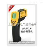 AR842A工業型紅外線測溫儀價格