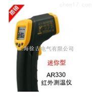 AR330通用型紅外線測溫儀廠家