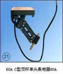 60A C型双杆单头集电器厂家