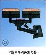 C型单杆双头集电器厂家推荐