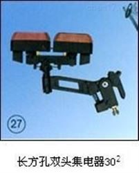 ST30²长方孔双头集电器厂家