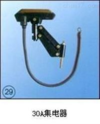 30A集电器厂家直销