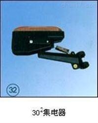 30²集电器供应