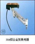 30A铝合金架集电器生产厂家