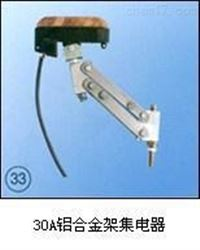 30A新型铝合金架集电器