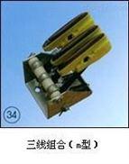三线组合(m型)集电器厂家推荐