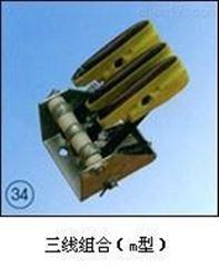 m型三线组合(m型)集电器厂家