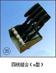 m型四线组合(m型)集电器厂家