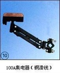 100A集电器(铜滑线)厂商批发
