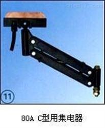 60A C型用集电器型号