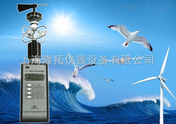 上海FYF-1轻便三杯风向风速表