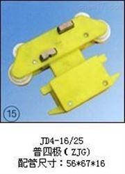 JD4-16/25(普四极(ZJG))集电器厂家推荐
