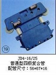 JD4-16/25新型(普通型四极复合管)集电器
