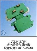 JDR6-16/25(大七极管六极转弯)集电器生产厂家