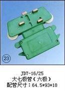 JD7-16/25(大七极管(六极))集电器价格