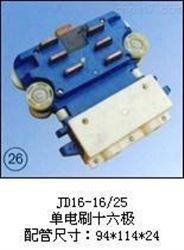 JD16-16/25(单电刷十六极)厂家推荐