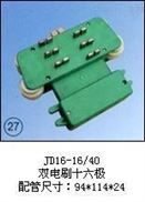 JD16-16/40(双电刷十六极)集电器厂家