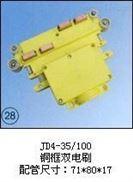 JD4-35/100(铜框双电刷)集电器型号