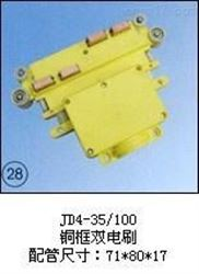 JD4-35/100(铜框双电刷)集电器供应