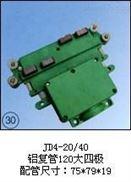 JD4-20/40(铝复管120大四极)集电器厂家直销